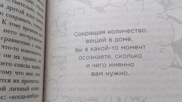 Фрагмент из книги о методе КонМари