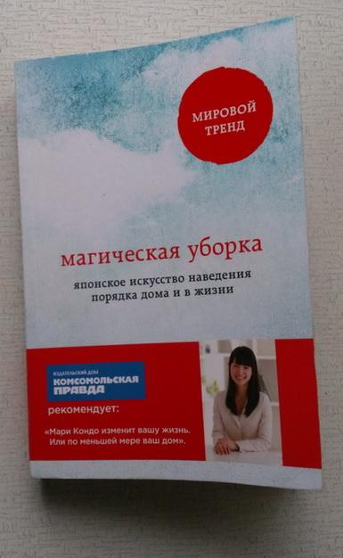 "Обложка книги ""Магическая уборка"" о методе уборки КонМари"