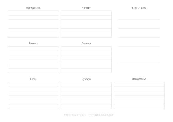 Домашний органайзер: списки дел на неделю