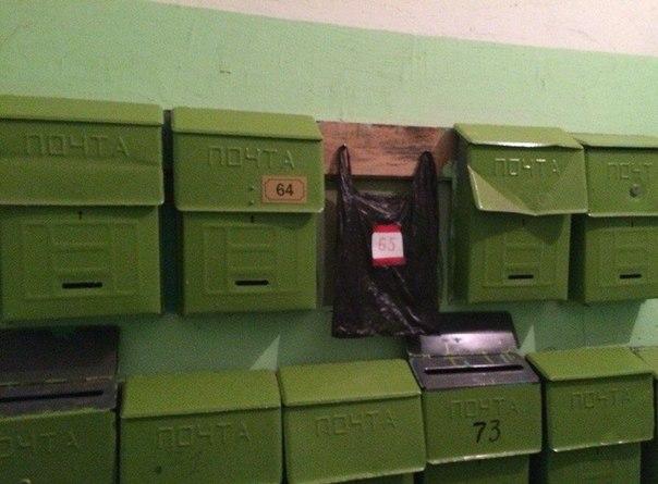 Пакет вместо почтового ящика