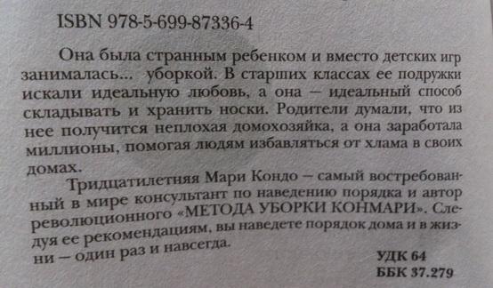 """Аннотация к книге """"Магическая уборка"""""""