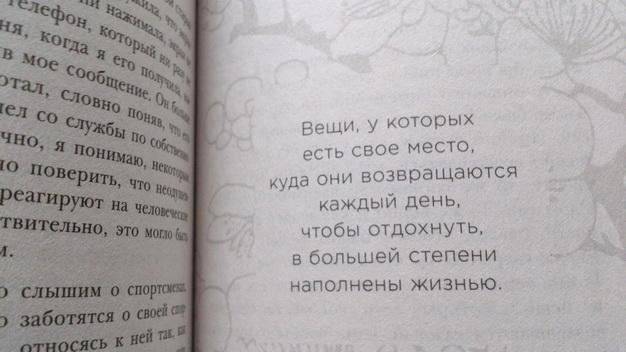 Фрагмент страницы